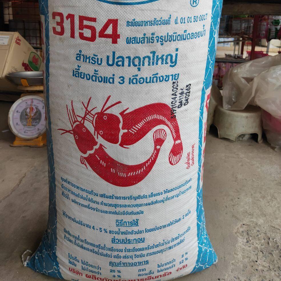อาหารปลาดุก  อาหารปลา อาหารปลาดุกใหญ่  แบ่งขาย  ขนาดเม็ด5mmสำหรับปลาเลี้ยงตั้งแต่3เดือนถึงขาย กบ ปลาหมอ กุ้งฝอยก็กินได้