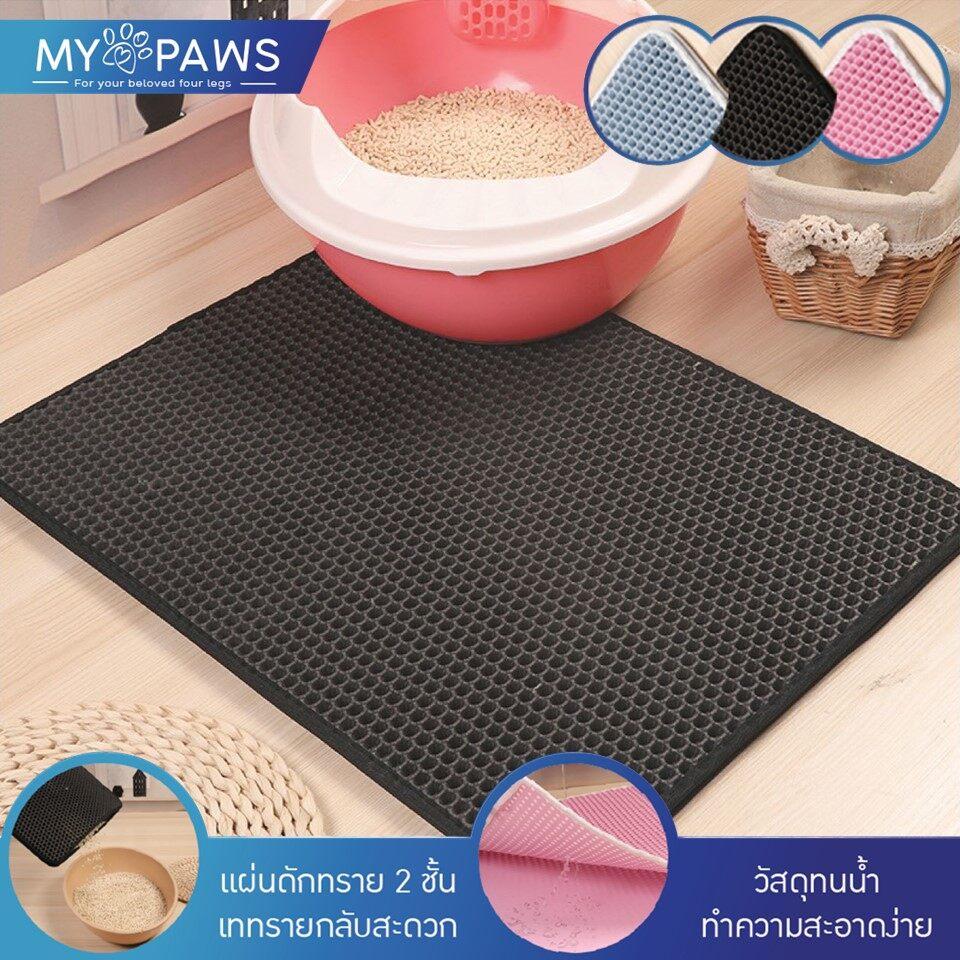 My Paws แผ่นดักทรายแมว 2 ชั้น วางไว้ข้างหน้า ห้องน้ำแมว เพื่อช่วยดัก ทรายแมว ที่ติดตามเท้า ใช้งานง่ายทำความสะอาดง่าย