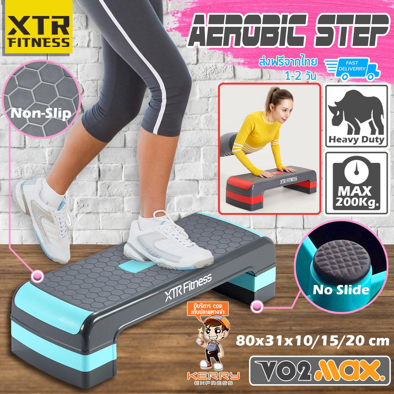 XTR FITNESS Aerobic Step แอโรบิคสเต็ป สเต็ปเปอร์ สำหรับเล่นแอโรบิค เต้นแอโรบิค แท่นสเต็ป บอดี้ปั๊มป์ Body Pump Body Stepper Dance Class และ Body Combat