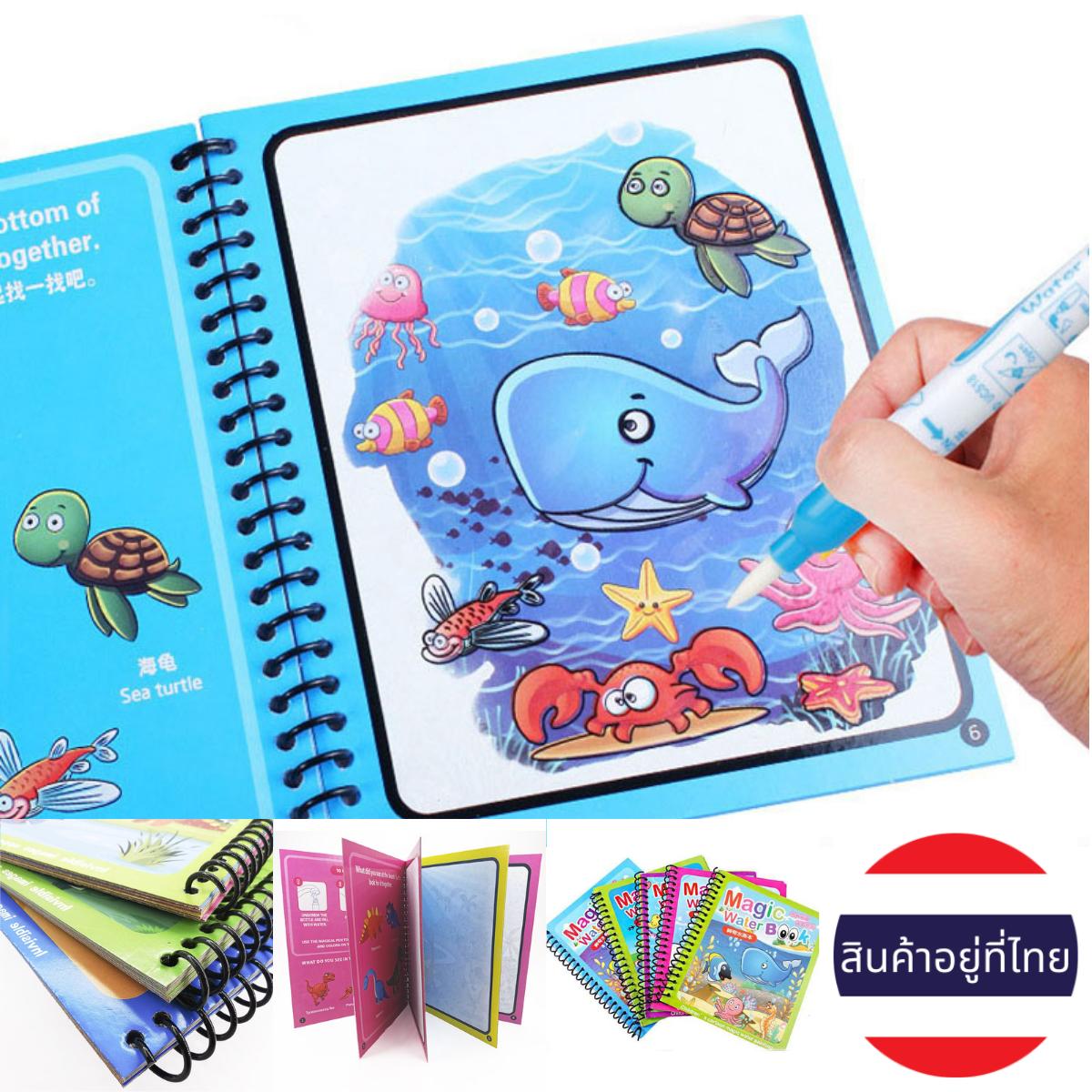 สมุดระบายสี ด้วยน้ำเปล่า ระบายซ้ำได้ Magic Water Coloring Book With Pen Reusable Colouring Book No Paint Needed No Mess.