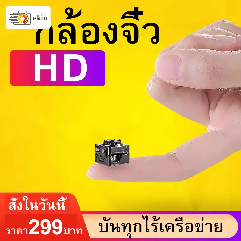 Sq8กล้องจิ๋วถ่ายวีดีโอ ไร้สาย กล้องคืนวิสัยทัศน์ Sq11 กล้องจิ๋วขนาดเล็ก กล้องมินิ กล้องวงจรปิด Full Hd.