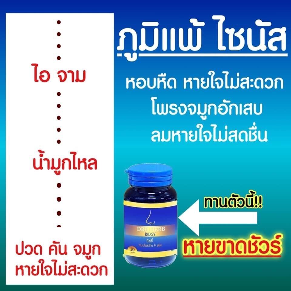 ( กดติดตามร้านรับส่วนลดพิเศษ ) ริซซี่ Ridsy สมุนไพรไทย 9 ชนิด ริดสีดวงจมูก จมูกอักเสบ ไซนัสเรื้อรัง ภูมิแพ้ นอนกรน หอบหืดหวัด ไอจาม.