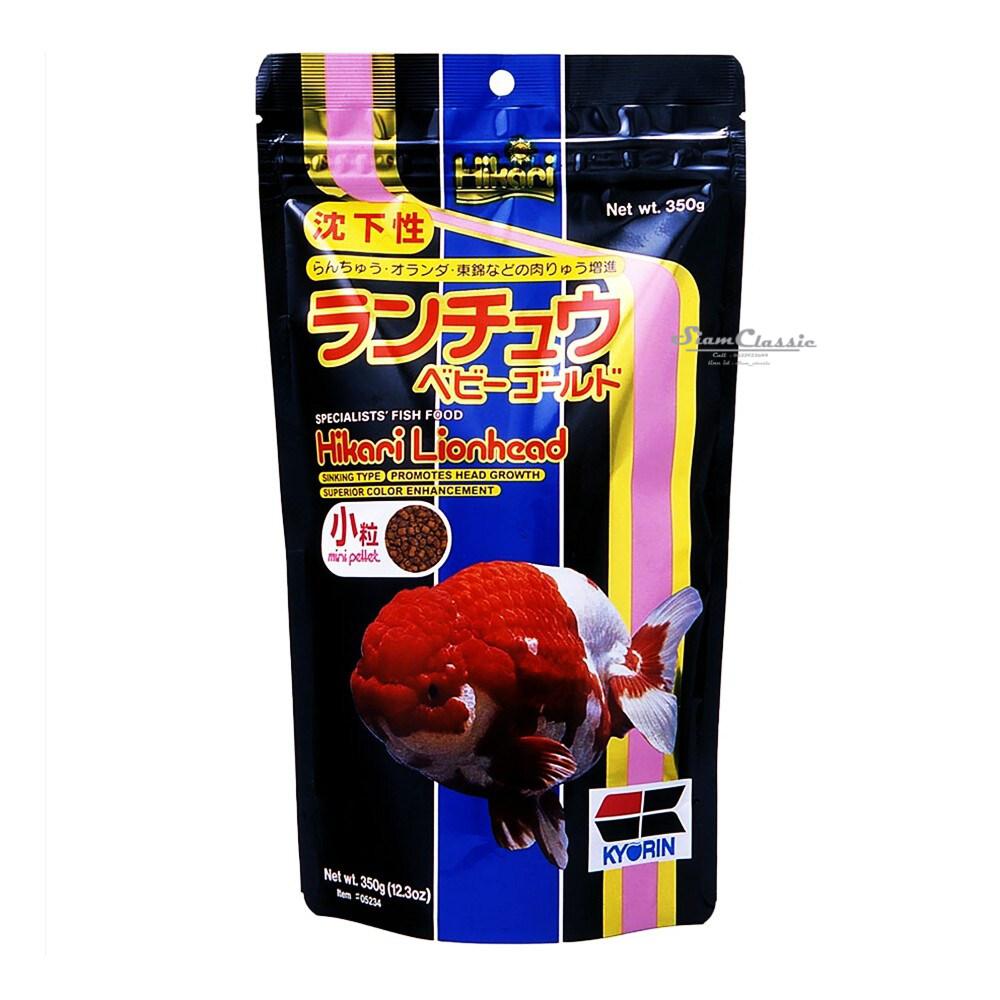 อาหารปลาทอง Hikari Lionhead 350 กรัม