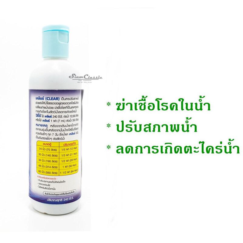 เคลียร์ CLEAR 240 cc. น้ำยาปรับสภาพน้ำใส
