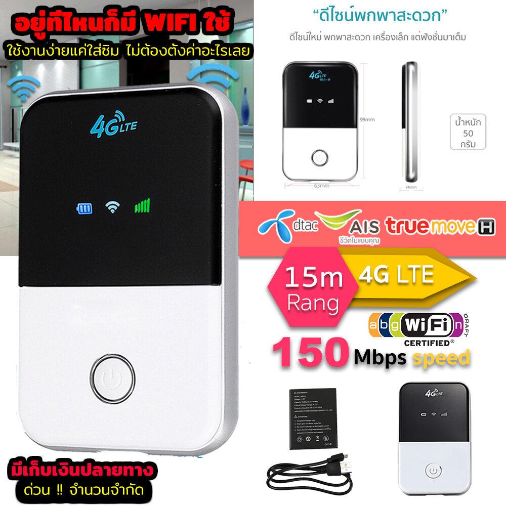 4g Pocket Wifi 150mbps (wifi พกพา) ใช้งานง่ายแค่ใส่ซิม !! แบตอึด 4-5 ชม ใช้พร้อมกัน 10 คนได้ไม่ยุ่งยาก รองรับทุกค่าย(ais/true/dtac) สัญญาณดีไม่มีตก ดีไซน์ใหม่เพิ่มความสะบายในการพกพา.