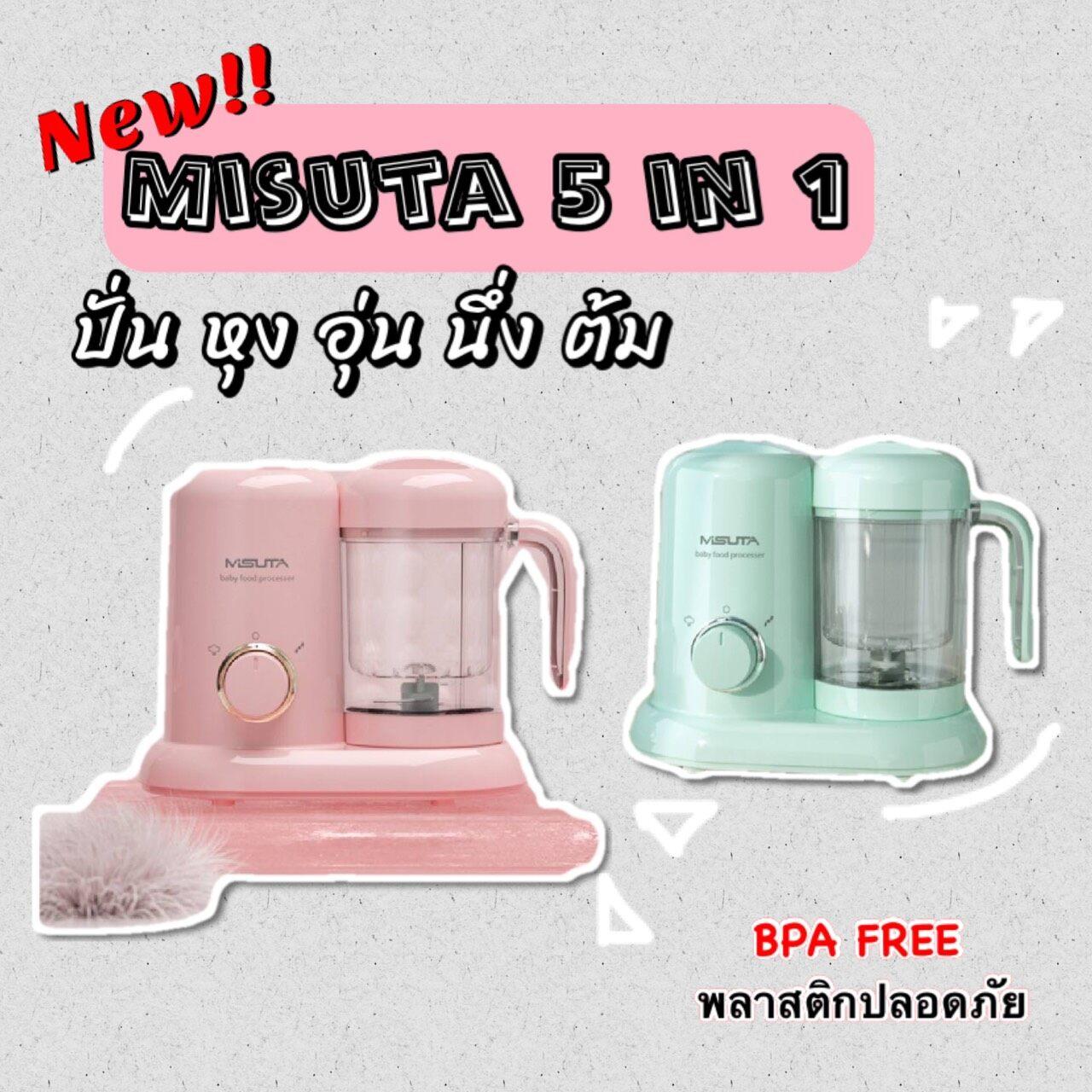 (ปลั๊กไทยแท้จากโรงงาน ไม้ต้องแปลง) เครื่องนึ่งปั่นอาหาร Misuta ของแท้100% มี 2สี สีชมพู และสีเขียว เครื่องปั่นอาหารเด็ก เครื่องทำอาหารเด็ก.