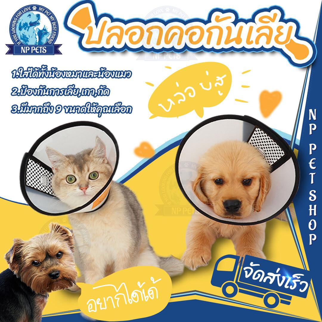 E-Collar ปลอกคอกันเลีย ลำโพงกันเลีย คอลล่ากันเลีย 9ขนาด ป้องกันการเลีย และเกาตัวเอง ใช้ได้ทั้งน้องหมาและน้องแมว.
