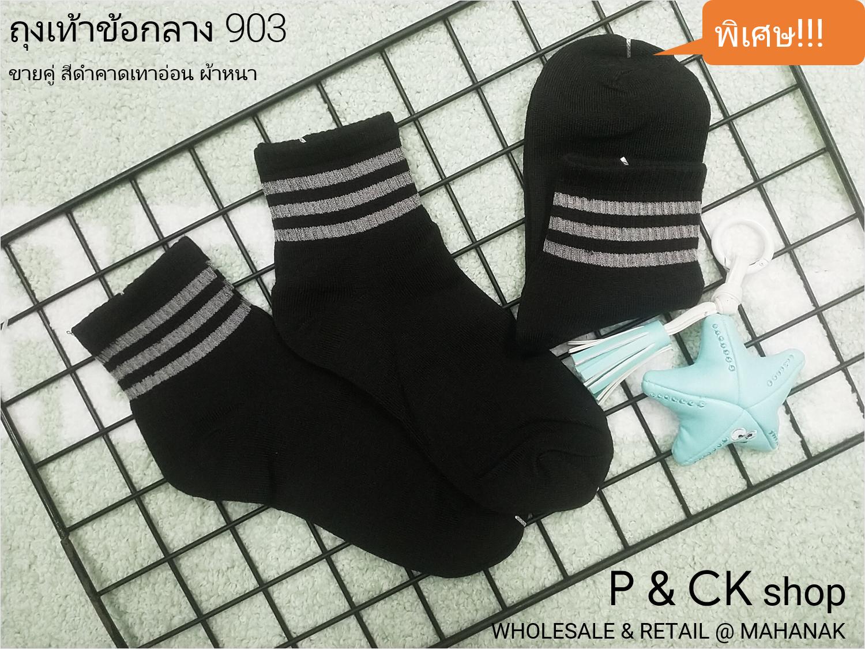 P & CK / #902 (5) ถุงเท้าผู้ชายแฟชั่นข้อยาวฟรีไซส์ (คอตตอน 80%): [ขายเป็นคู่, คละสีเป็นแพ็คก็ได้] เลือกได้ 3 สี, ราคาพิเศษ