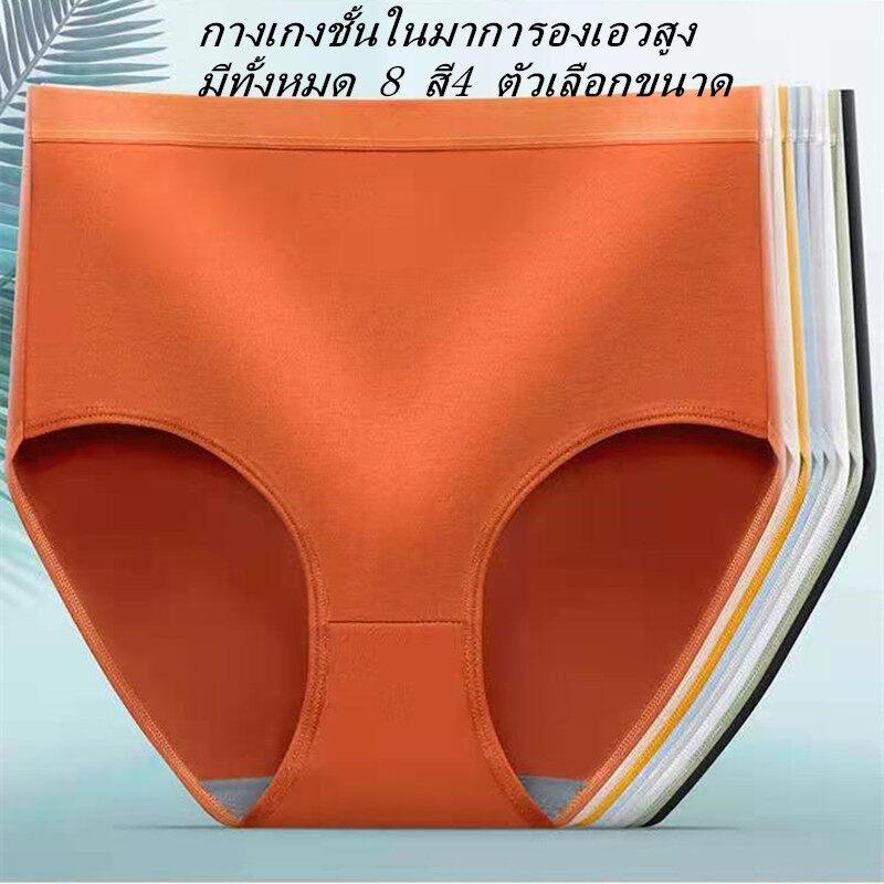กางเกงชั้นในมาการองเอวสูง สุดคุ้ม เอวสูงเก็บพุง ผ้าFiber ยืดหยุ่นได้ดี ไซส์ใหญ่มีไซส์ให้เลือกถึง 2XL ? Panties