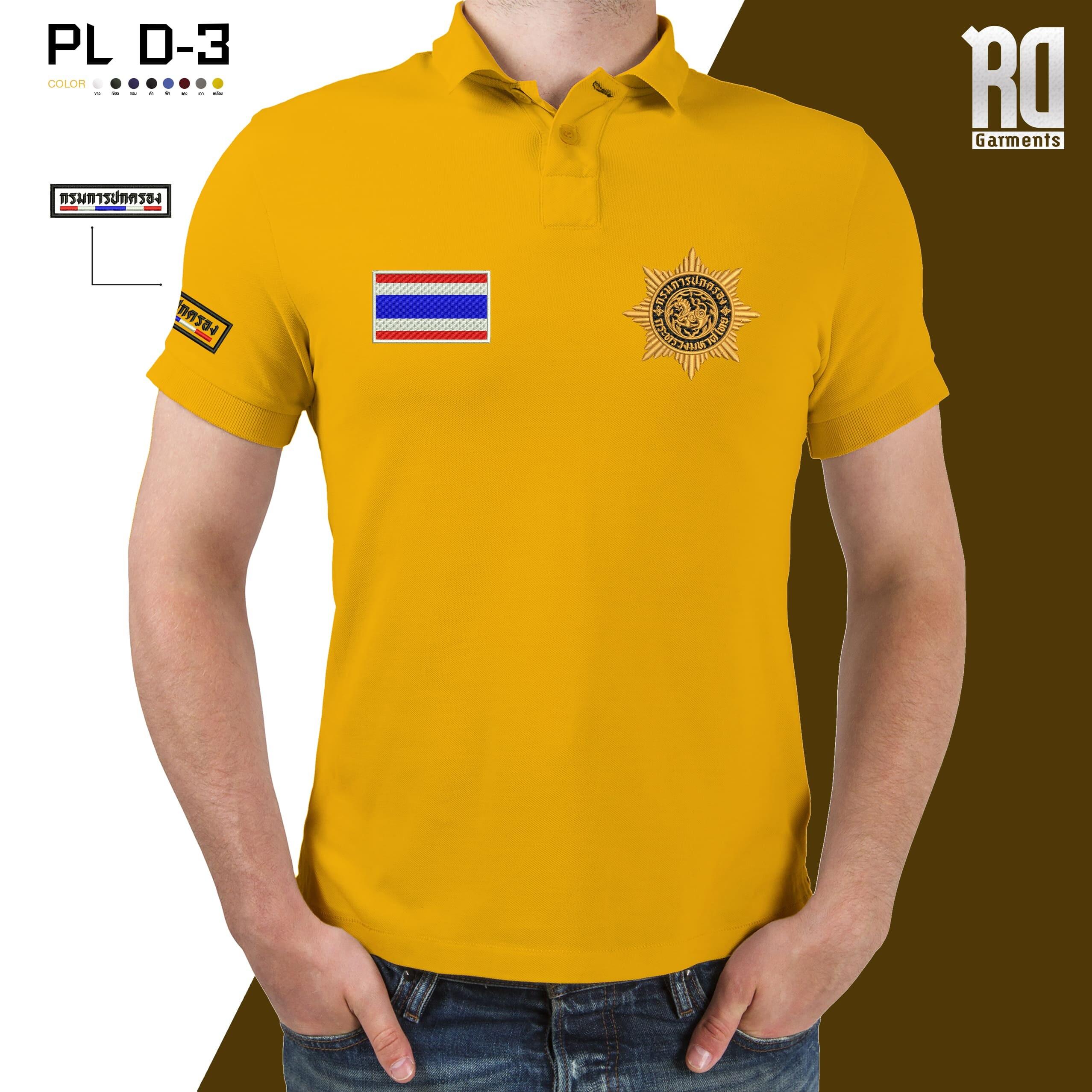 PL D-3 เสื้อโปโลกรมการปกครอง งานปัก