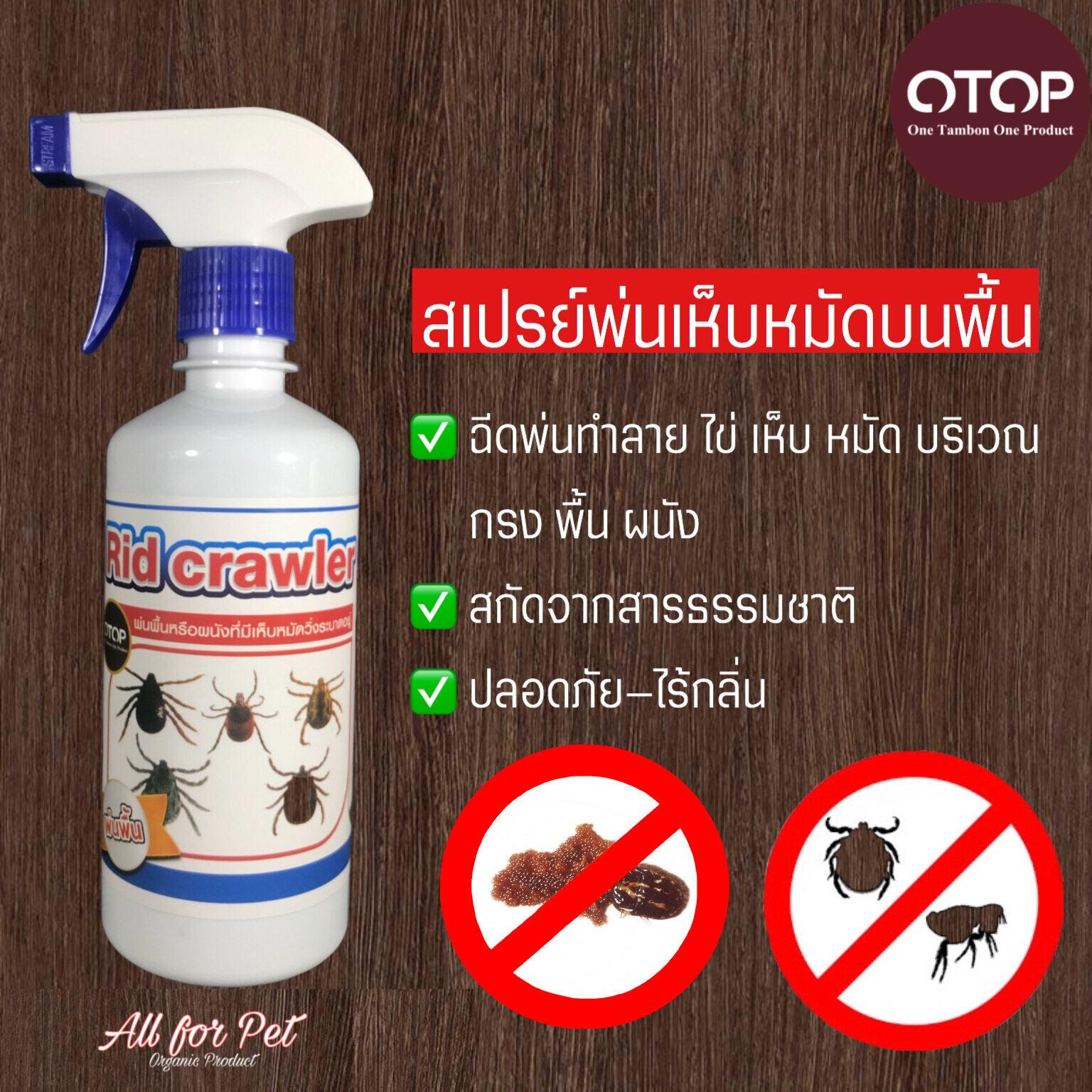 Rid Crawler สารอินทรีย์ป้องกัน เห็บหมัด ริ้น ไร บนพื้น ผนัง กรง By All For Pet ปริมาตร 450 Ml..