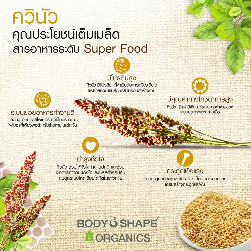 ควินัว คุณประโยชน์เต็มเมล็ดสารอาหารระดับ Super Food
