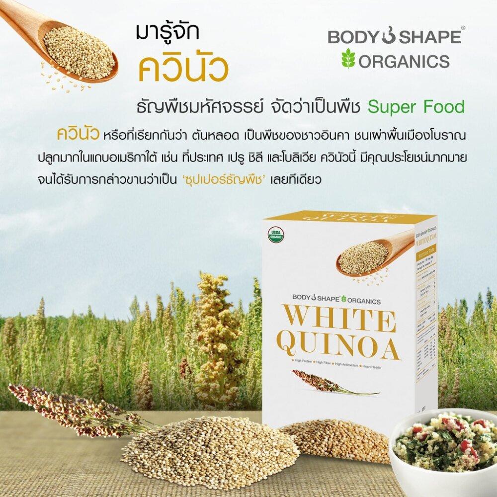 บอดี้เชพ Organic Quinoa ควินัวขาว อาหารเสริมลดน้ำหนัก เสริมโปรตีน ย่อยง่าย ให้พลังงานสูง