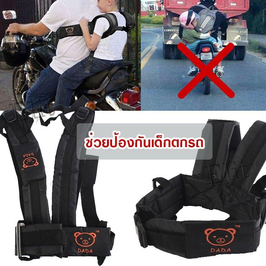 photo 3 Motorcycle Kids Safety Belt_zpsh9tam1wn.jpg