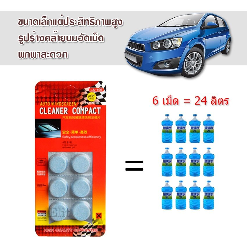 photo 1 Cleaner Compact 6pcspack_zpshvuvf7mt.jpg