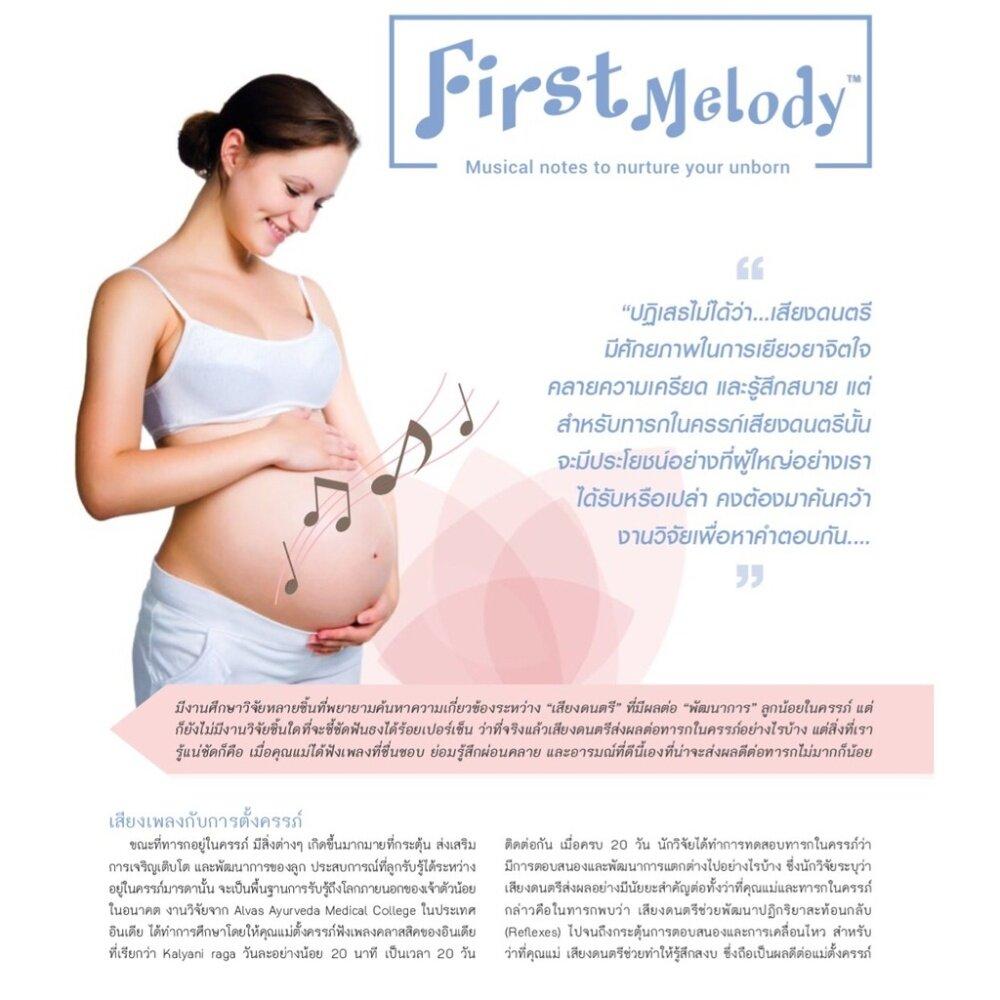 Baby Mamy ชุดหูฟังแม่ลูก First Melody