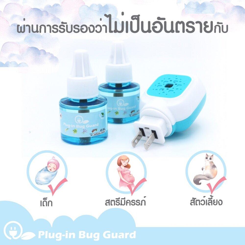 Plug in Bug Guard Limited Edition Colour ผลิตภัณฑ์กันยุงชนิดน้ำ แบบเสียบปลั๊กพ่น ยากันยุง