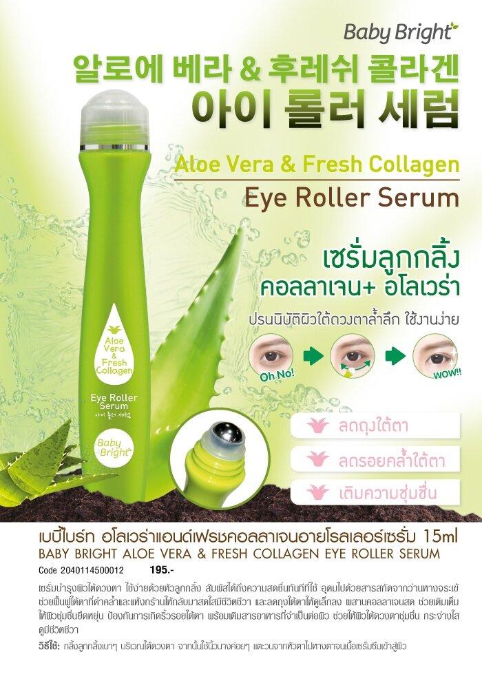 penghilang mata panda by Source Baby Bright eye roller serum 15ml Shopee Source .