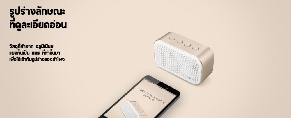 m1_Bluetooth-Speaker2
