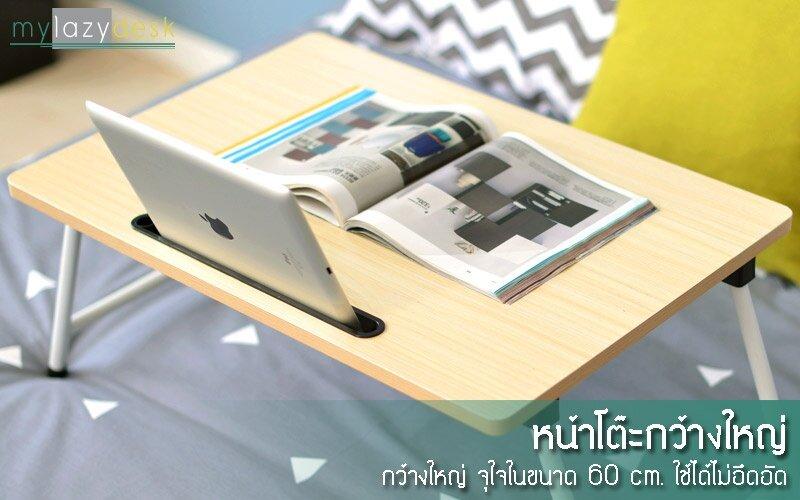 โต๊ะวาง-notebook-บนที่นอนพร้อมช่องว่าง-ipad-รุ่น-Q1Z-หน้าโต๊ะกว้าง