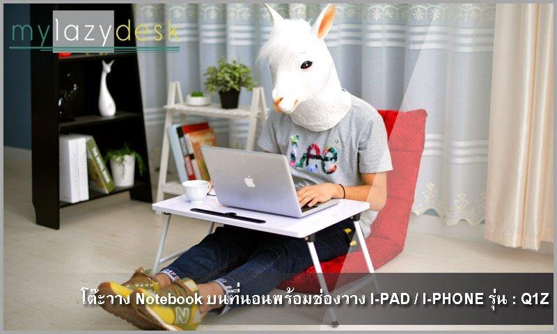 โต๊ะวาง-notebook-บนที่นอนพร้อมช่องว่าง-ipad-รุ่น-Q1Z-main
