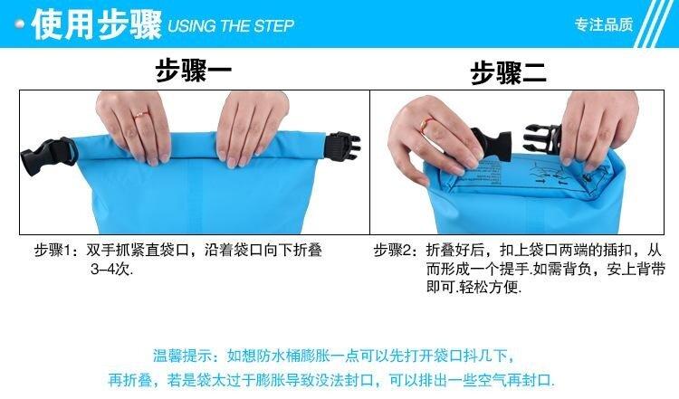 防水漂流袋使用