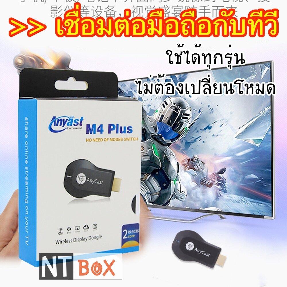 การต่อโทรศัพท์สมาร์ทโฟนเข้าทีวี Anycast M3PLUS