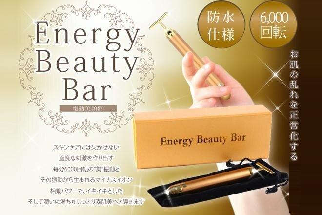 ElagantB EGB Beauty Bar 24k เครื่องนวดหน้า เครื่องยกกระชับหน้า ลดริ้วรอย TShape( สีทอง )