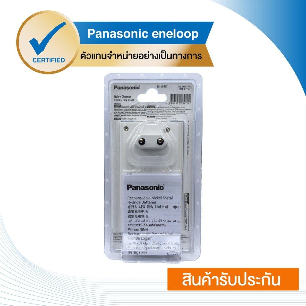 Eneloop Panasonic Smart & Quick Charger เครื่องชาร์จแบตเตอรี่ รุ่น BQ-CC55T